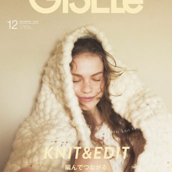 GISELe 2020年12月号 表紙