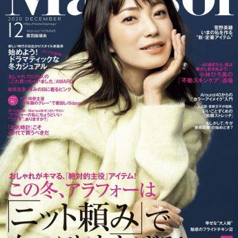 Mariaol 2020年12月号表紙