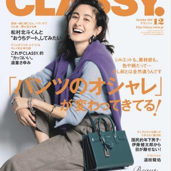 CLASSY 2020年12月号表紙