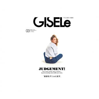 GISELe 2021年3月号