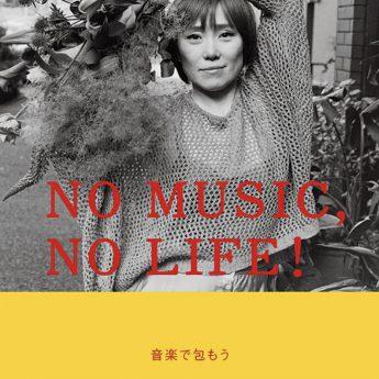 TOWER RECORDS NO MUSIC NO LIFE