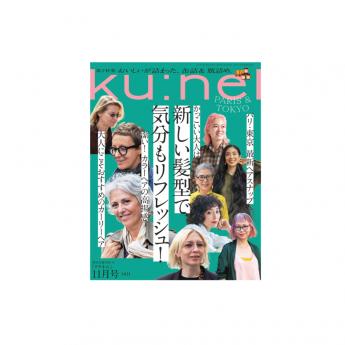 ku:nel 2021年11月号表紙
